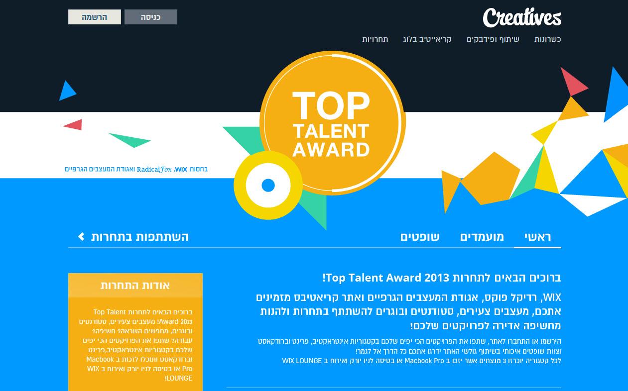 תחרות Top Talent Award 2013 יוצאת לדרך