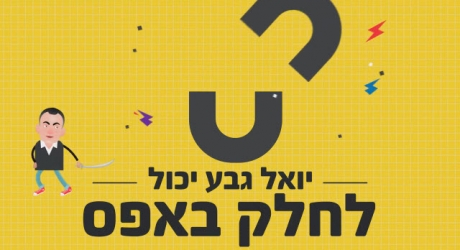 קמפיין הומוריסטי: יואל גבע הוא הצ'אק נוריס הישראלי