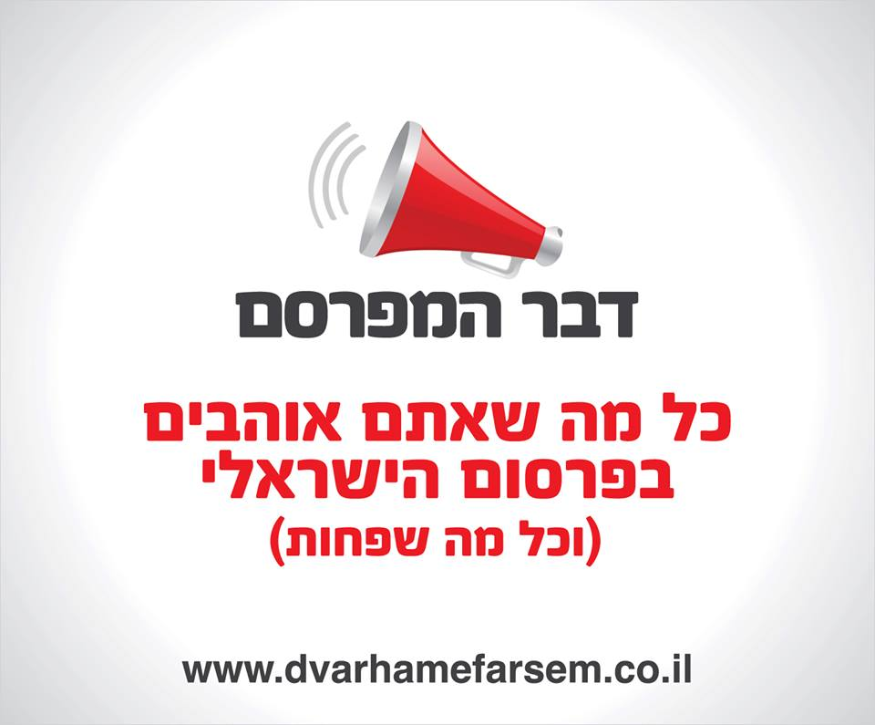 מפינת רדיו לאתר אינטרנט: גולן נוחיאן משיק את פורטל הפרסום דבר המפרסם