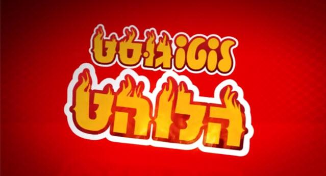 פרסומת: לוטוגוסט הלוהט - What was was, was was