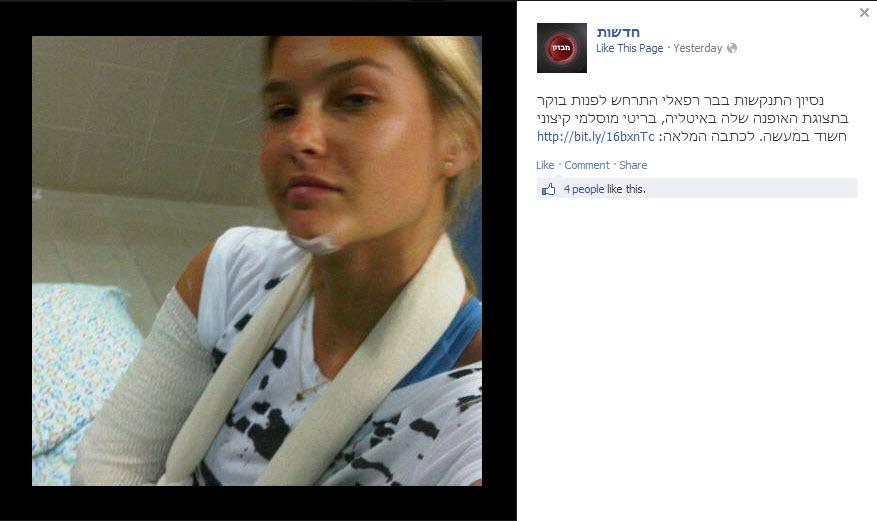 הונאת פייסבוק: YNET מדווחים - בריטי מוסלמי קיצוני ניסה להתנקש בחייה של בר רפאלי