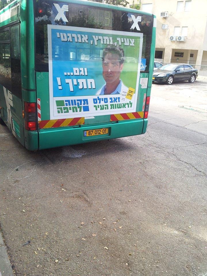 בחירות ברשויות המקומיות: הקמפיין המגוחך של זאב סילס החתיך לראשות עיריית חיפה
