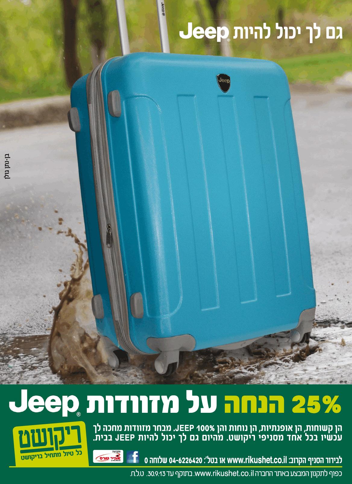 פרינט: גם לך יכול להיות Jeep