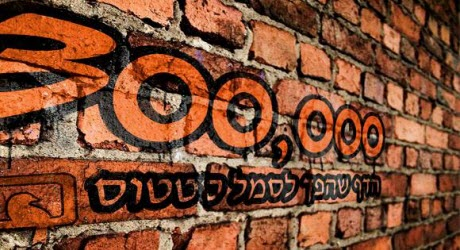 מזל טוב: סטטוסים מצייצים חוגג 300 אלף אוהדים