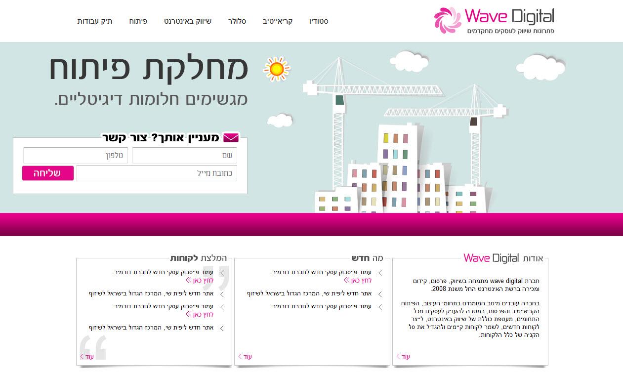 חברת Wave Digital מרחיבה את פעילותה ומצרפת לקוחות חדשים