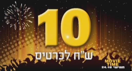 """Movie Time - בחמישי יתקיים יום הקולנוע ברשתות הקולנוע בארץ, כל הסרטים ב-10 ש""""ח בלבד"""