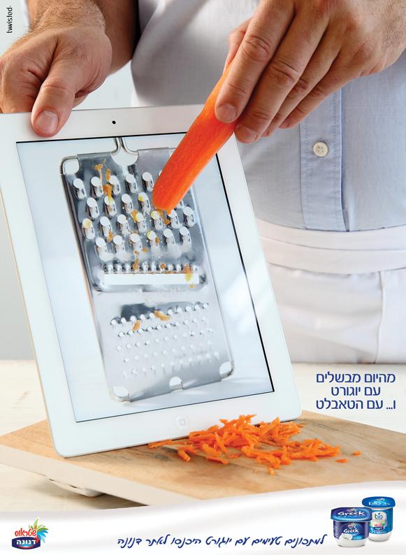 קמפיין פרינט: מהיום מבשלים עם יוגורט ועם הטאבלט