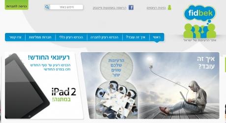 פרסום ראשון: פידבק - אתר הרעיונות של ישראל מוצע למכירה