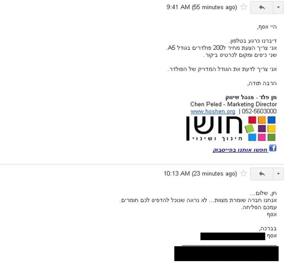 רץ עכשיו בפייסבוק: בית דפוס סירב לספק שירות למרכז החינוך וההסברה של הקהילה הגאה בישראל