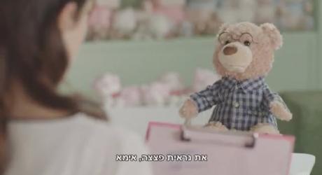 קמפיין טלוויזיה: האגיס עושים אודישן לבובות