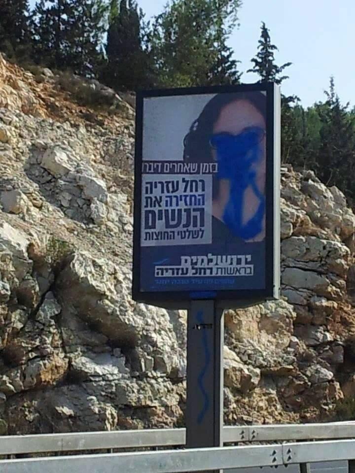 רחל עזריה - מתמודדת על ראשות העיר ירושלים