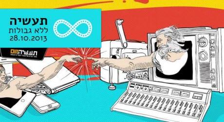 תעשיה ללא גבולות: הפרינט גוסס, הטלוויזיה היא בועה והפרסום בצרות
