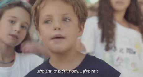 פרסומת: העם דורש, העם מקבל! מ' זה מופע