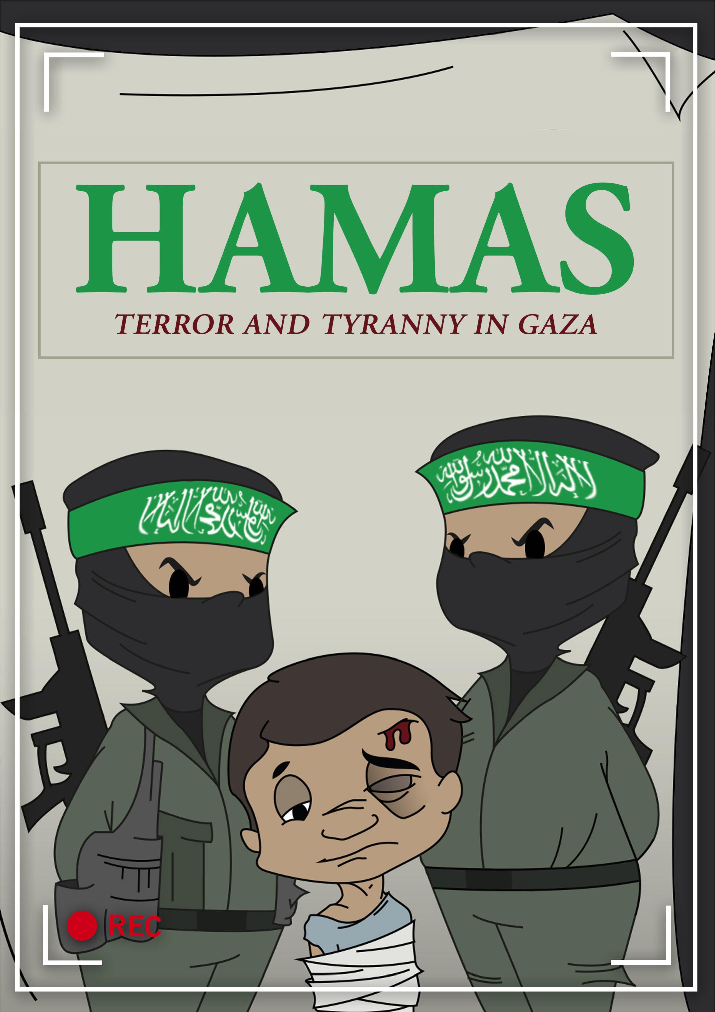 """מחלקת הניו מדיה של צה""""ל מציגה: קומיקס על החמאס"""
