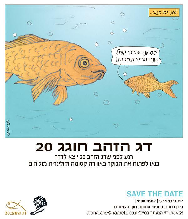 ברנז'ה: דג הזהב ה-20 של רשת שוקן יוצא לדרך