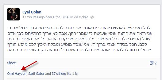 אייל גולן - צילום מסך מתוך פייסבוק