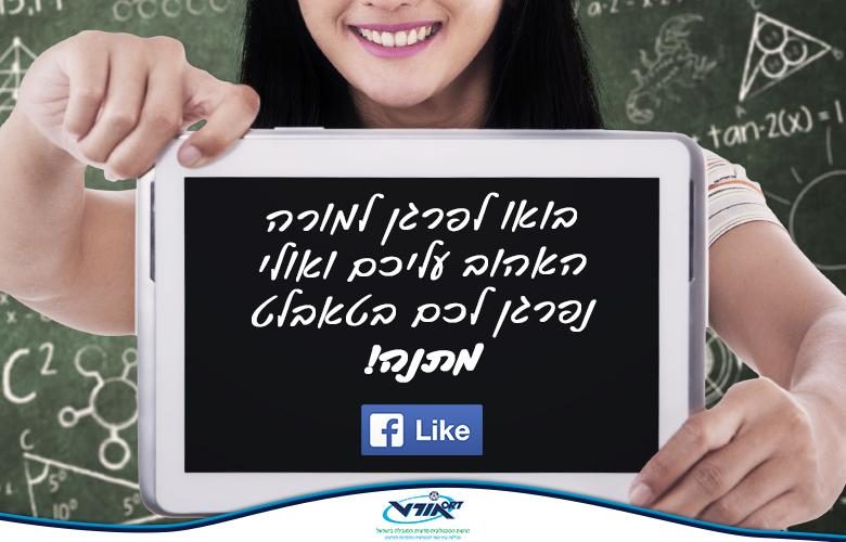 אורט ישראל מציגה: בואו לפרגן למורה האהוב עליכם בפייסבוק