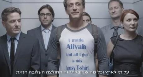 ישראל משקיעה בך! עליתי לארץ וכל מה שקיבלתי זה החולצה העלובה הזאת