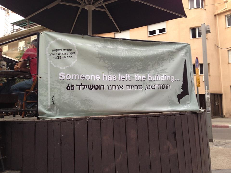 קפה הלל מפנה את המקום לרוטשילד 65 - מישהו עזב את המקום