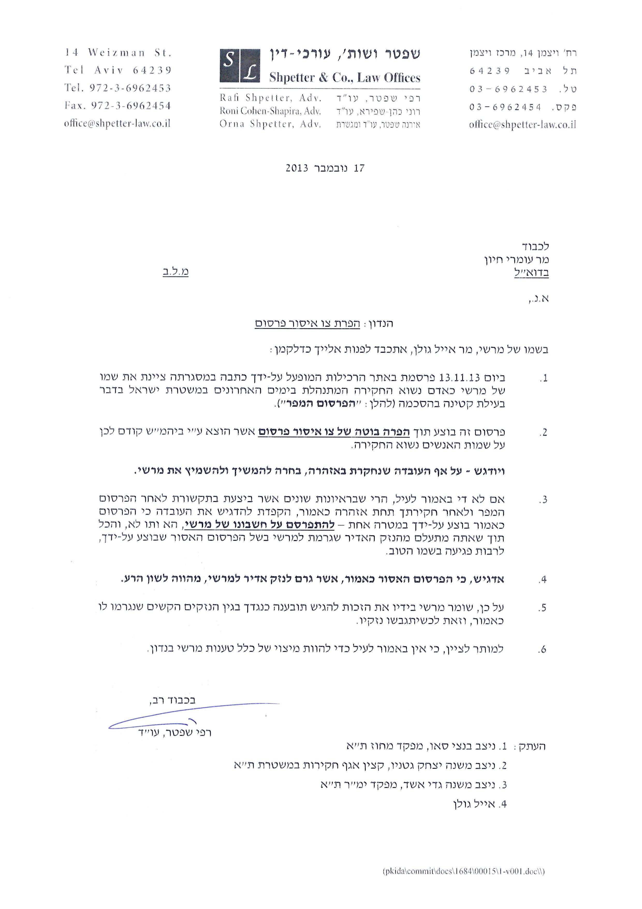 פרסום ראשון: עורכי דינו של הזמר אייל גולן במכתב לבלוגר עומרי חיון