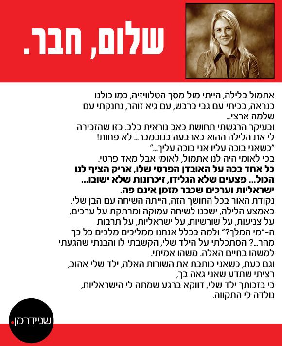 """אריק איינשטיין ז""""ל: הפרסומאית נירה שניידרמן נפרדת מגדול הזמרים בישראל"""