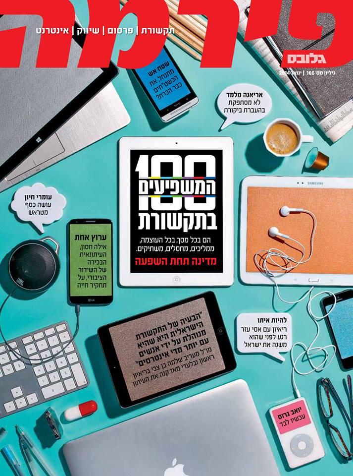 גיליון 100 המשפיעים בתקשורת, ינואר 2014