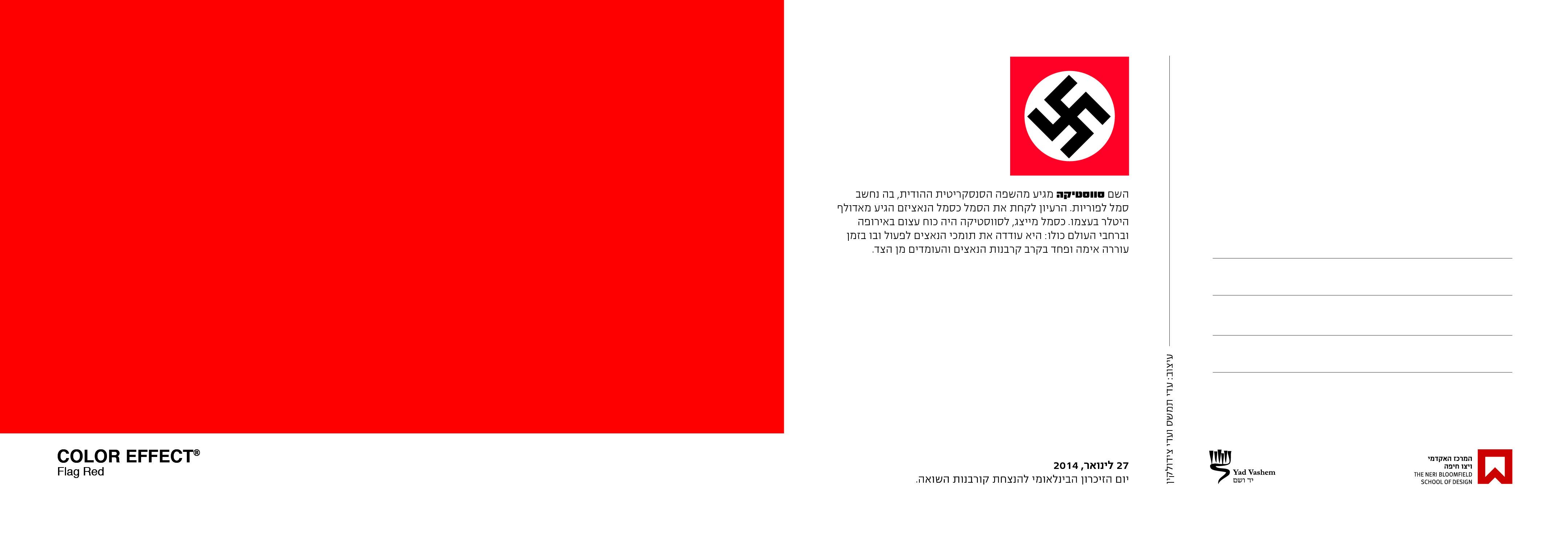 סטודנטים מויצו חיפה מעצבים גלויות לציון יום הזכרון הבינלאומי להנצחת קורבנות השואה
