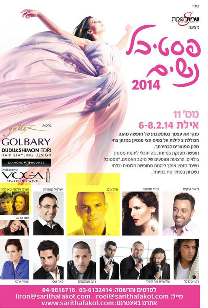 אייל גולן ופסטיבל נשים 2014: אל תיפלו בספין התקשורתי של אורלי וגיא