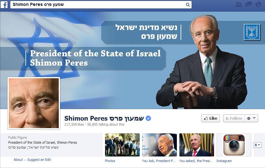 עמוד הפייסבוק של שמעון פרס