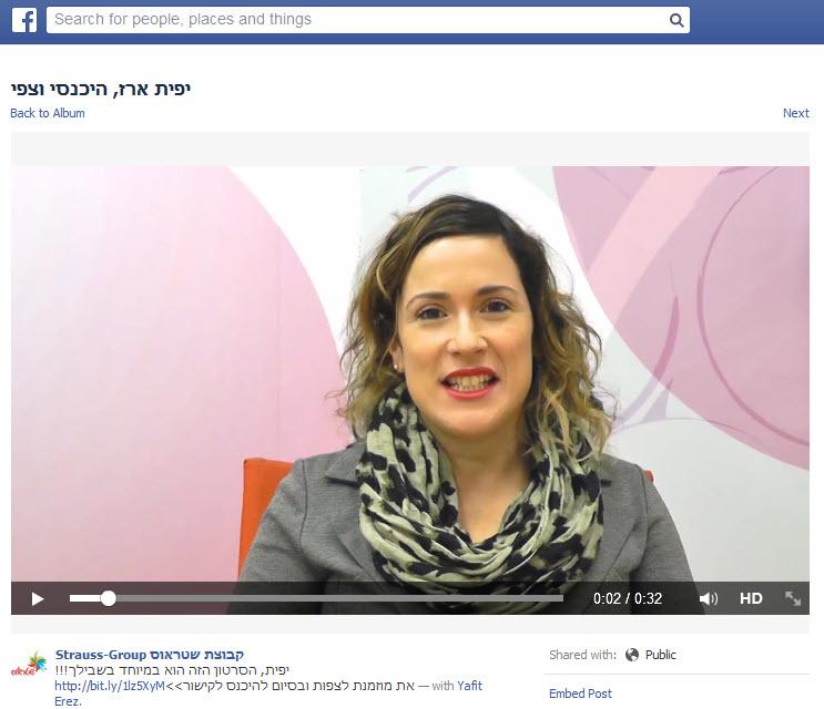 שטראוס משיקה קמפיין וידאו פרסונאלי לאוהדי המותג בפייסבוק לקידום קהילת שטראוס שלי