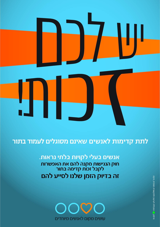 סטודנטים בתילתן - המכללה לעיצוב ולתקשורת חזותית בחיפה עיצבו את קמפיין הנגישות לעמותת אלוט
