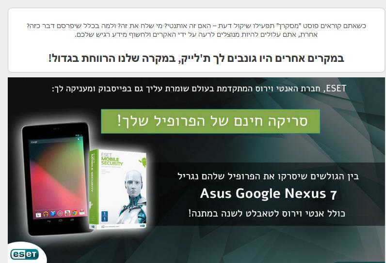 ESET ישראל משיקה את סורק הפייסבוק בפעילות מעניינת הרוכבת על מכת הפישינג ברשת החברתית