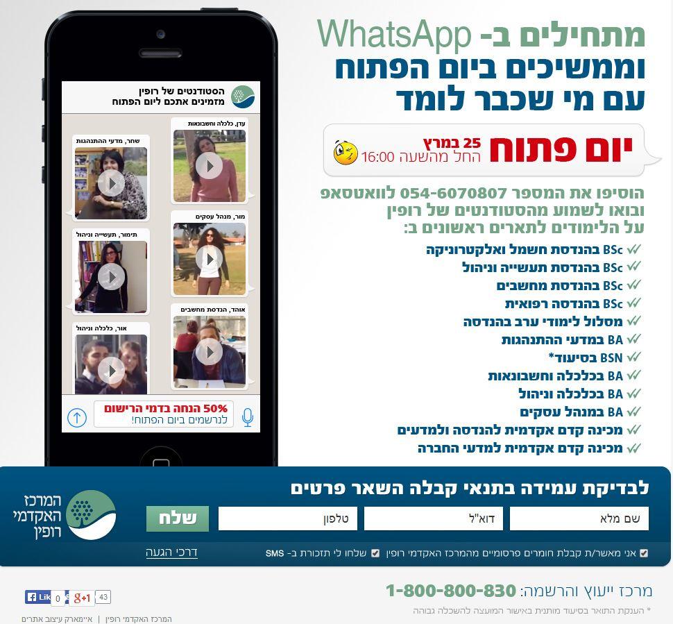 לראשונה בעולם האקדמיה בישראל: המרכז האקדמי רופין יקיים יום פתוח למתעניינים דרך הוואטסאפ