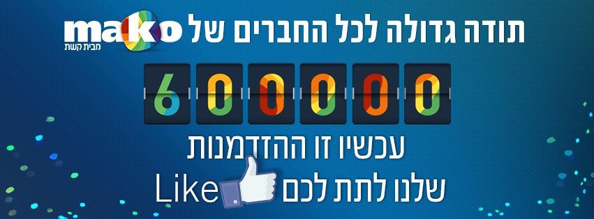 מאקו וטמקא חוגגים 600 אלף אוהדים בפייסבוק - אז למי יש יותר ישראלים?