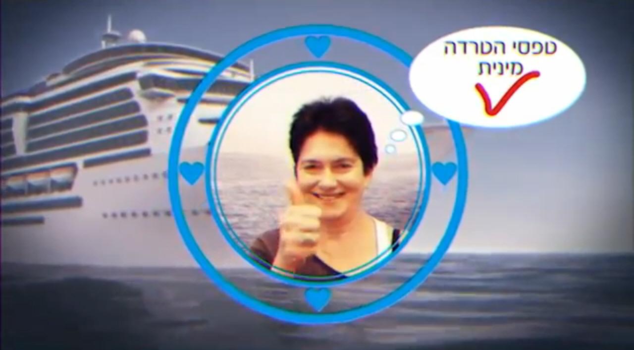חנה רדו - ספינת האהבה של מקאן אריקסון