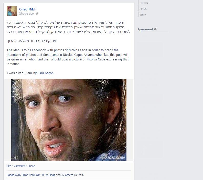 טרנד חדש בפייסבוק: מציפים את הפיד עם תמונות של ניקולס קייג' ורגשות