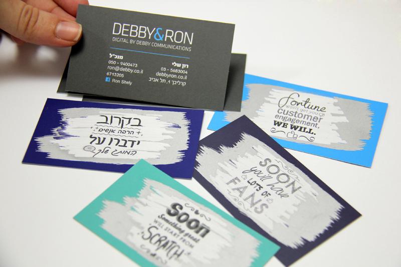 משרד הדיגיטל דבי & רון מציג כרטיסי ביקור-גירוד חדשים עם מסר אופטימי ללקוחות