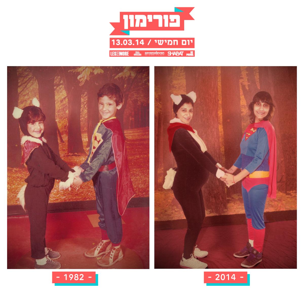 פורימון - חוגגים את פורים עם תמונות ילדות משוחזרות