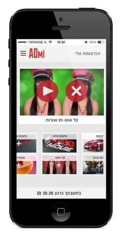 אפליקציית ADmi