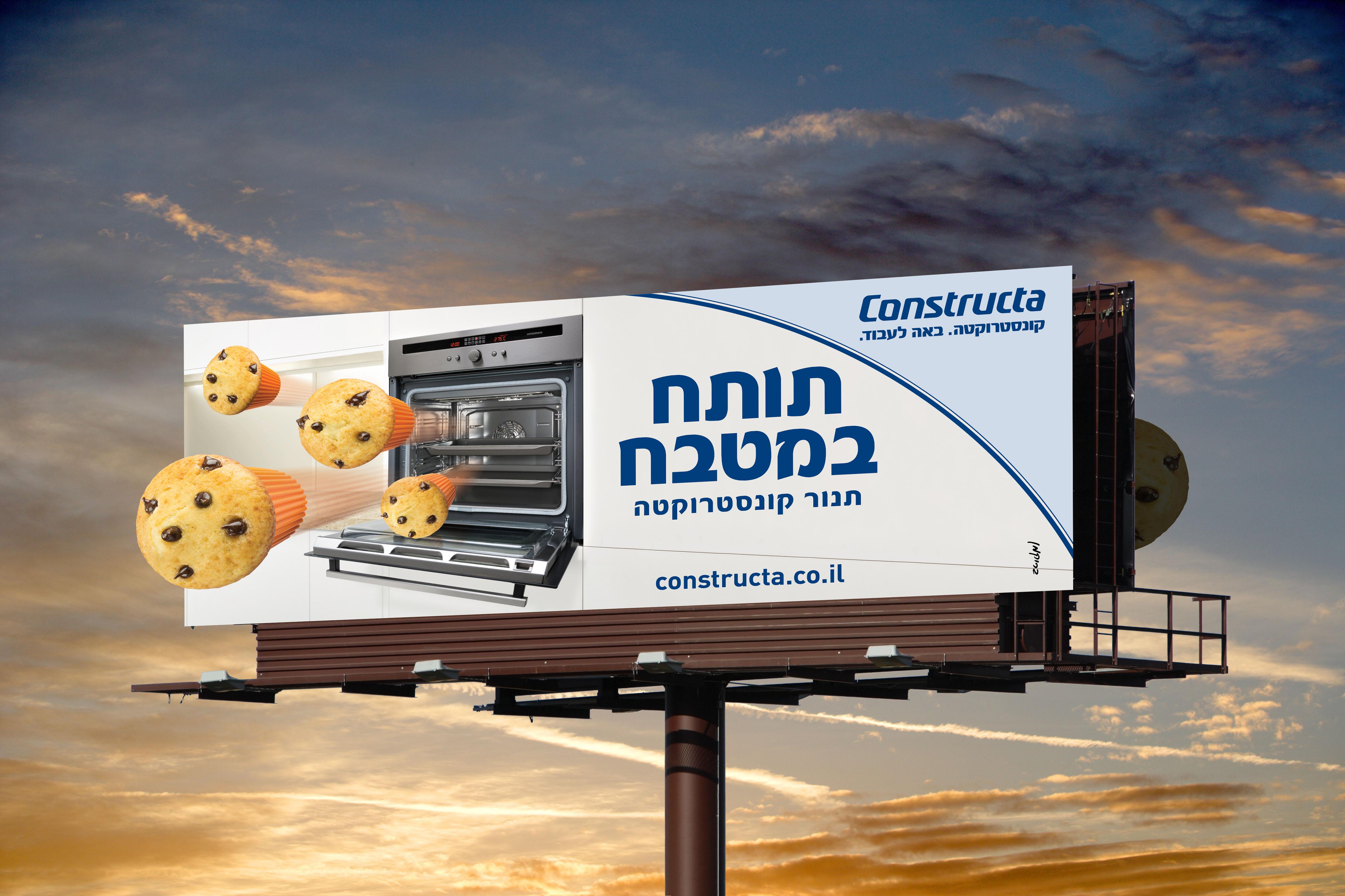 שילוט חוצות: תנור קונסטרוקטה - תותח במטבח