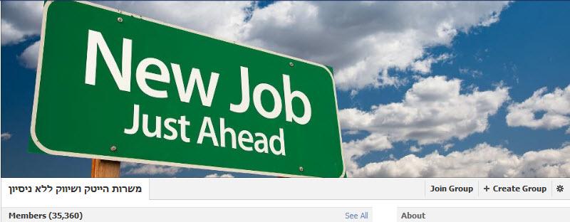 קבוצת הפייסבוק שתמצא לכם עבודה: משרות הייטק ושיווק ללא ניסיון