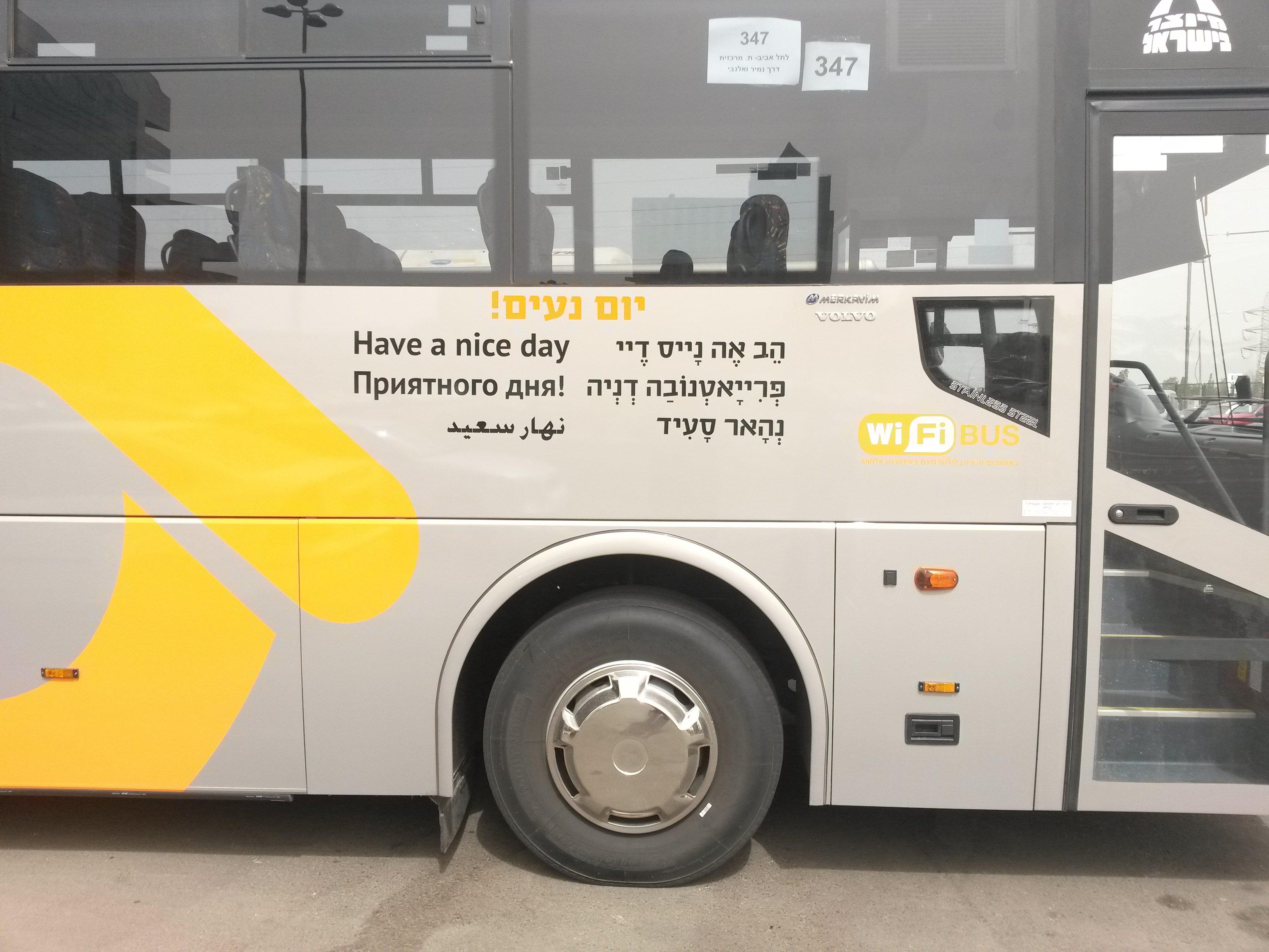 עשרות אוטובוסים של חברת מטרופולין יעוטרו בברכות ואיחולים אישיים לנוסעים