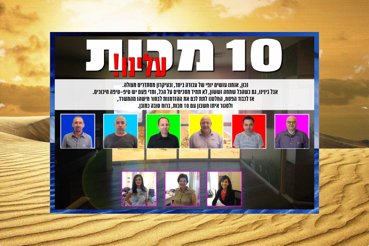 עובדי ליאו ברנט ישראל בהלקאה עצמית לחג הפסח