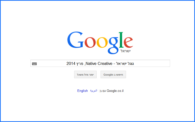 native_creative_google_israel_march_2014