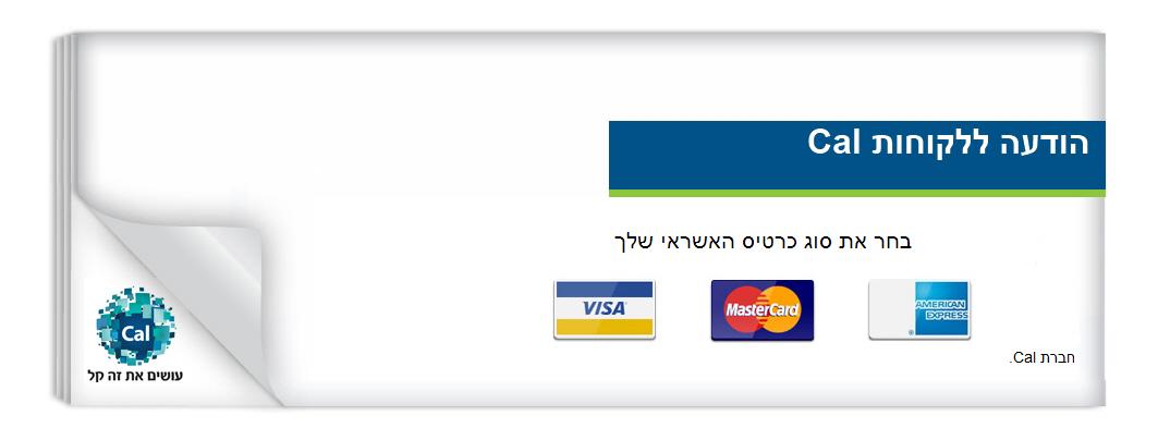 הונאת אימיילים חדשה תדוג את הסיסמא שלכם לכרטיסי האשראי של ויזה כאל