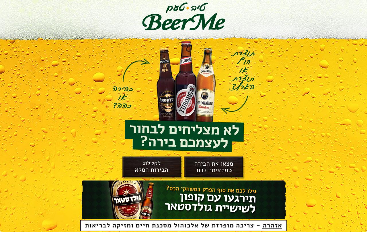 לא יודעים איך למצוא את הבירה המושלמת בשבילכם? אפליקציה חדשה של אקליפטוס תסייע במשימה