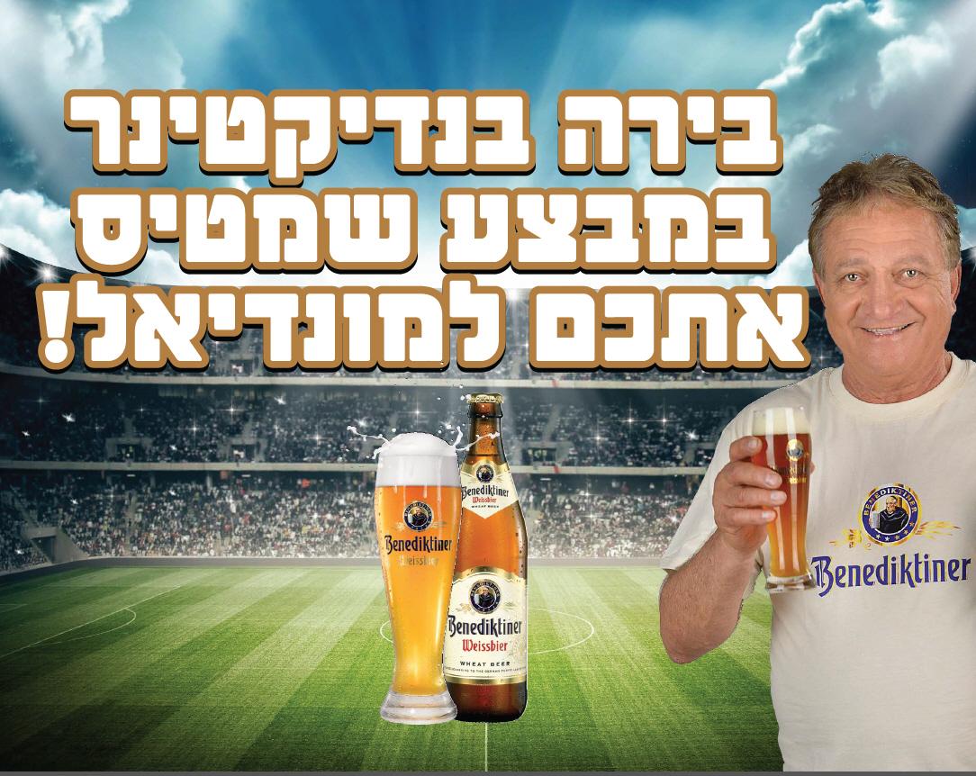 קמפיין רדיו: שייע פייגנבוים ובירה בנדיקטינר מטיסים אתכם למונדיאל 2014 בברזיל