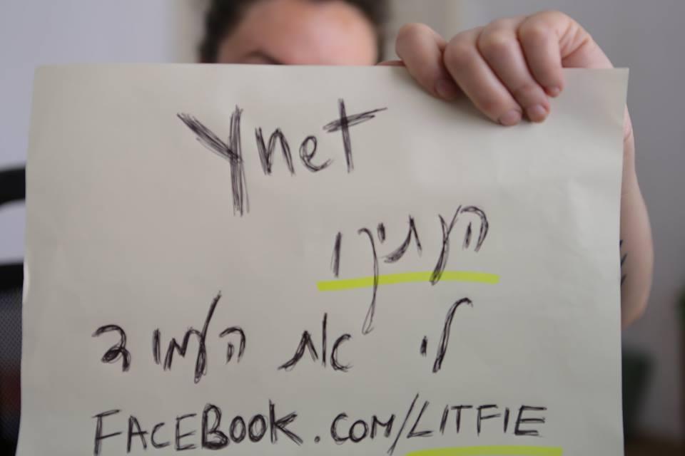מחאה בפייסבוק: YNET מאושמים בגניבת קונספט - סלפי ספרותי