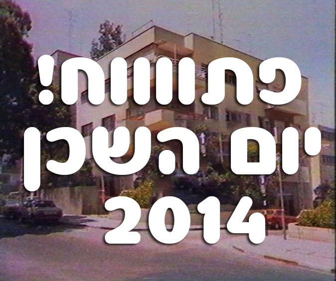 יום השכן 2014