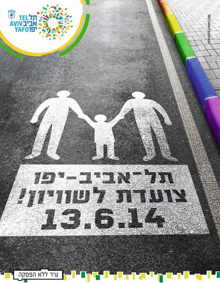 מקאן אריקסון בקמפיין לקראת מצעד הגאווה 2014: תל אביב יפו צועדת לשוויון